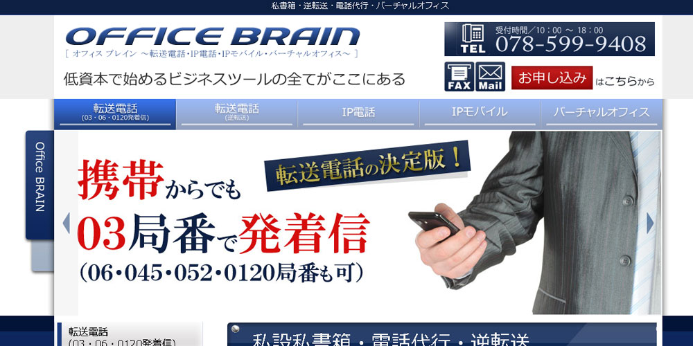 officebrain