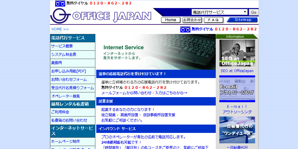 officejapan